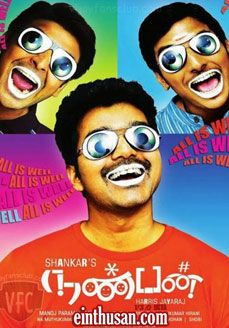 Nanban Tamil Movie Online - Vijay, Jeeva, Srikanth, Ileana D Cruz, Sathyan and Sathyaraj. Directed by Shankar. Music by Harris Jayaraj. 2012 [U]