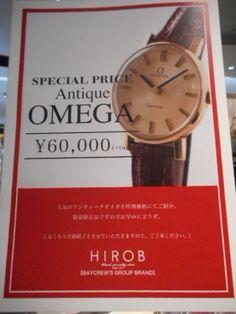 札幌ステラプレイスAntique OMEGA Special Price!!