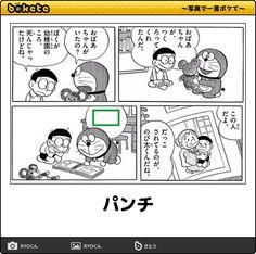 パンチ Funny Comics, Funny Photos, Funny Animals, Laughter, Marvel, Japan, Humor, Manga, Memes