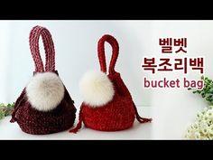 Crochet Teddy, Knit Crochet, Crochet Hats, Crochet Clutch, Crochet Handbags, Bucket Bag, Crochet Market Bag, Finger Knitting, Diy Purse