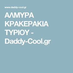 ΑΛΜΥΡΑ ΚΡΑΚΕΡΑΚΙΑ ΤΥΡΙΟΥ - Daddy-Cool.gr Daddy, Dads