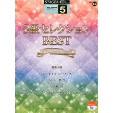 STAGEA/EL Vol.63 Grade 5 Selection BEST. Electone Sheet Music Sheet. Registration data is available at www.tarotrade.com