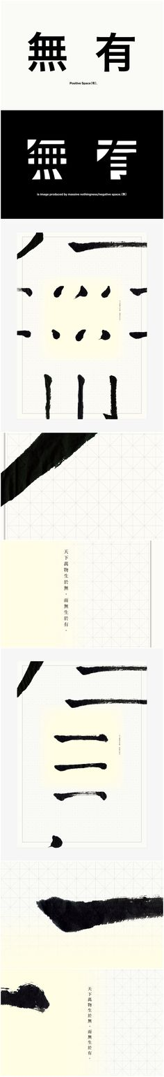 「書法與設計」海報展 Ink and Design Poster Exhibition    via  http://www.juliushui.com/html/works/ink-design/index.html