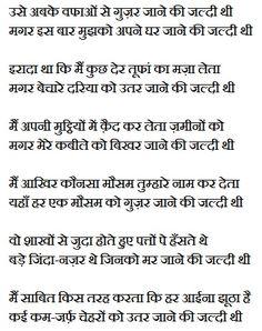 rahat indori collection