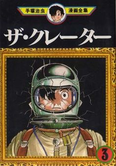 """OSAMU TEZUKA """"The Crater"""" Manga #3"""