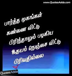 305283744-Tru_Love_Quotes_in_Tamil_-_QuotesAdda_com.jpg (898×960)