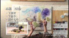 """永山裕子 水彩画DVD『永山流 水彩画法 -永山 裕子 果物と紫陽花を描く-』 Nagayama Yuko watercolor DVD """"Nagayama flow watercolor - Draws a Nagayama Yuko fruits and Hydrangea -"""""""