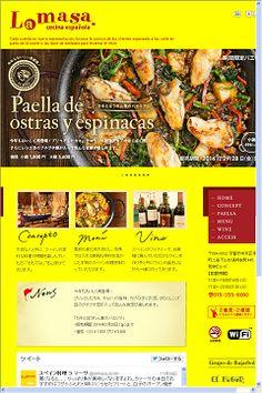 スペイン料理La masa 様 (2010年12月)  http://www.lamasa.jp/ #Web_Design