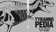Tyrannosaurus rex Scotty on the cover Spinosaurus, Dinosaur Art, Tyrannosaurus Rex, Boxing News, Large Animals, T Rex, Perception, Predator, Dinosaurs