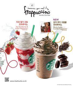 2012 스타벅스 프라푸치노 포스터.jpg (1100×1299)
