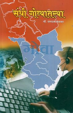 Sandhi Govyatlya: A career guide, in Marati, on options available in Goa. Author: Ramdas Kerkar.