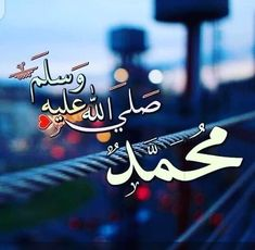 Beautiful Quran Quotes, Quran Quotes Love, Islamic Love Quotes, Islamic Inspirational Quotes, Allah Quotes, Quran Wallpaper, Name Wallpaper, Islamic Quotes Wallpaper, Muslim Images