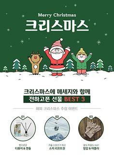 망고보드 템플릿. 카드뉴스와 상세페이지 그리고 인포그래픽 등 Web Design, Pop Art Design, Food Design, Event Design, Layout Design, Banner Design, Event Page, Landing Page Design, Christmas Fashion