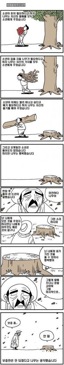 오늘의유머 - 이과 출신 나뭇꾼