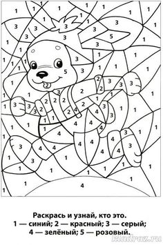 Раскраска по номерам. Зайчик Color By Numbers, Paint By Number, Award Certificates, Learning Colors, Preschool Activities, Worksheets, Coloring Pages, Doodles, Classroom