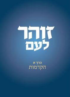 essays on judaism and islam