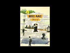 ▶ Πυξ Λαξ, I. Muvrini - A Pena (Κάνε κάτι και για σένα) - YouTube Us Seal, Greek Music, Shining Star, Greece, Singing, In This Moment, Fantasy, Dance, Songs