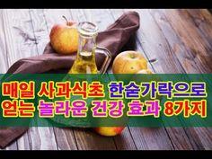 매일 사과식초 한숟가락으로 얻는 놀라운 건강 효과 8가지 - YouTube Sweet Potato, Cantaloupe, Potatoes, Fruit, Vegetables, Food, Vegetable Recipes, Eten, Veggie Food