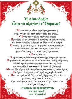 Perfect Word, Greek Words, Greek Quotes, Spiritual Life, Dear God, Faith In God, Health And Wellbeing, Christian Faith, Psalms