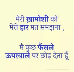 Popular Life Quotes by Leaders Hindi Quotes On Life, Real Life Quotes, True Quotes, Motivational Quotes, Inspirational Quotes, Hindi Qoutes, Deep Words, True Words, Selfish People Quotes