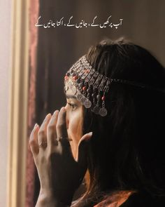 Poetry Pic, Poetry Quotes, Urdu Poetry, Cute Quotes For Life, Cute Panda Wallpaper, Profile Pictures Instagram, Beautiful Words Of Love, Stylish Girl Images, Cute Couple Videos
