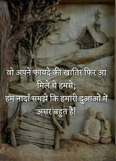Wo apne fayde k khatir aaye aur hume laga duaon me asar hai Shyari Quotes, Hindi Quotes On Life, Photo Quotes, Sad Love Quotes, Poetry Quotes, Words Quotes, Life Quotes, Hindi Qoutes, Truth Quotes