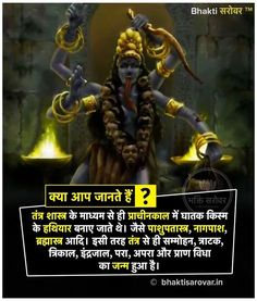 तंत्र-साधना का परमधाम तारापीठ - Story Of Tarapith Mandir [Shakti-Peeth] Wow Facts, Real Facts, Funny Facts, Hinduism Quotes, Sanskrit Quotes, General Knowledge Facts, Knowledge Quotes, Spiritual Photos, Good Thoughts Quotes