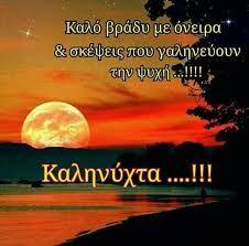Good Night Qoutes, Good Night Sweet Dreams, Good Morning Good Night, Wisdom Quotes, Beautiful, Anastasia, Pink Roses, Google, Good Night