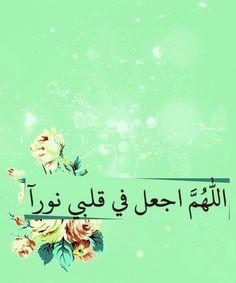 Dua for Noor  اللهم اجعل في قلبي نوراً  Oh Allah, create a light in my heart