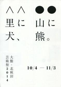 大館・北秋田芸術祭2014の画像:ちらしDMコレクション