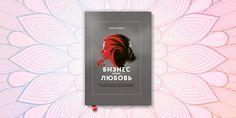 «Бизнес и/или любовь», Ольга Лукина New Books, Good Books, Books To Read, Instagram Symbols, Enchanted Book, Psychology Books, Film Books, Book Lists, Life Hacks