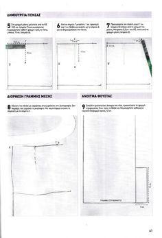 ΠΩΣ ΡΑΒΟΥΜΕ ΦΟΥΣΤΑ - Ραπτική για Όλους Sewing Patterns, Diagram, Factory Design Pattern, Patron De Couture