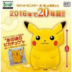 Pocket Monsters (Pokemon) 20th Anniversary Plush: Pikachu