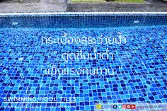 swimming pool tiles - Google Search Swimming Pool Tiles, Google Search, Pool Tiles