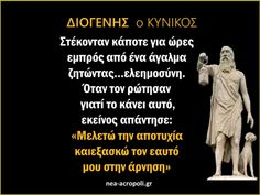 Religion Quotes, Greek Quotes, Greeks, Common Sense, Life Is Good, Wisdom, Angel, Sayings, Words