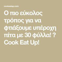 Ο πιο εύκολος τρόπος για να φτιάξουμε υπέροχη πίτα με 30 φύλλα! ⋆ Cook Eat Up! Cooking Recipes, Math Equations, Eat, Food, Chef Recipes, Essen, Meals, Yemek, Eten