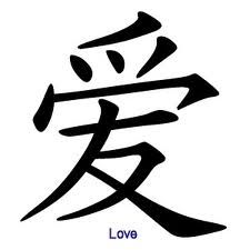 Chinese Love Tattoo Addition To My Current Friend Tattoo That I