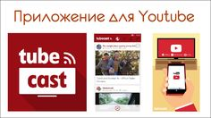 Приложение Tubecast для WINDOWS PHONE  Обзор на коленке #tubecast #youtube #windowsphone #windows