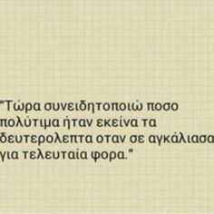 Greek Quotes, Keep In Mind, Mindfulness, Math Equations, Love, Fall, Style, Amor, Autumn