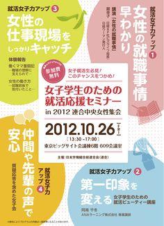 連合|女子学生のための就活応援セミナー in 2012 連合中央女性集会