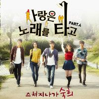 Melody Of Love OST Part.4 | 사랑은 노래를 타고 OST Part 4 - Ost / Soundtrack, available for download at ymbulletin.blogspot.com
