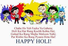 Happy Holi 2015 SMS Jokes Collections