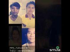 ใกล้รุ่ง .. เพลงพระราชนิพนธ์ .... Smule Sing cover by MIML_Tuktuck + 16
