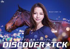 24年度TCKキャンペーンキャラクターは女優の香里奈さん! – 東京シティ競馬 : TOKYO CITY KEIBA