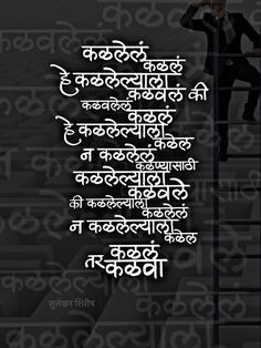 Funny Status Quotes, Karma Quotes, Words Quotes, Couple Quotes, Poetry Quotes, Good Morning Image Quotes, Good Morning Beautiful Quotes, Marathi Quotes On Life, Marathi Poems
