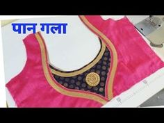 latest paan gala blouse design cutting and stitching/blouse design/by akanksha fashion ************* Hello Viewers , Welcome To akanksha fashion channel In m. Patch Work Blouse Designs, Simple Blouse Designs, Stylish Blouse Design, Designer Blouse Patterns, Fancy Blouse Designs, Blouse Neck Designs, Mehandi Designs, Logo Branding, Design Page
