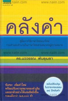 คลังคำ คู่มือใช้ภาษาไทยแนวใหม่ (ฉบับปรับปรุง) รวมคำและสำนวนในภาษาไทยตามหมวดหมู่ความหมาย อมรินทร์ นววรรณ พันธุเมธา