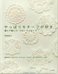 Crochetpedia: Crochet Books Online - Some Motif Books