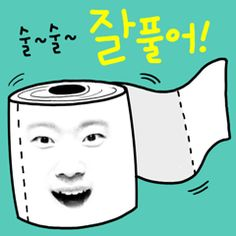 Tissue paper man  I'm your best friend wherever you are. You just can't live without me!  You need me~!!! #Facecon #face #tissue #paper #수능 #gif