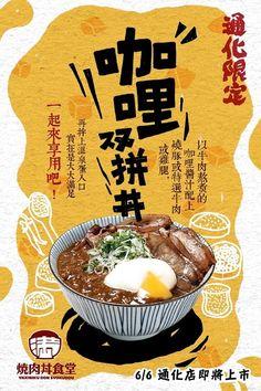 Japanese Graphic Design Brochure Menue Design, Food Graphic Design, Food Menu Design, Graphic Design Brochure, Food Poster Design, Japanese Graphic Design, Design Design, Label Design, Package Design
